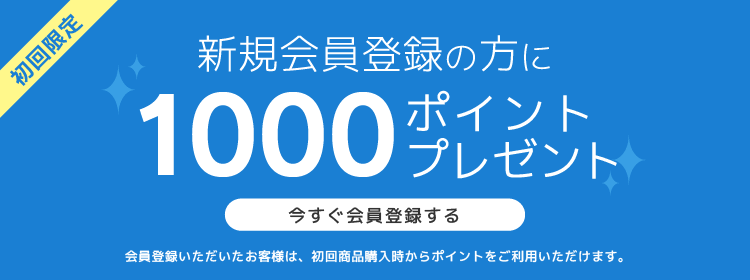 新規会員登録の方に1000ポイントプレゼント